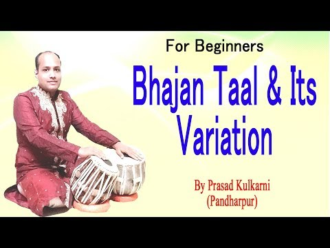 Tabla Lesson #48 (Learn To Play Bhajan Taal And Its Variations )
