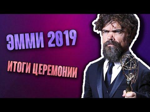 Игра Престолов на Эмми 2019 | Итоги церемонии