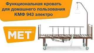 Медицинская кровать КМФ-943 ЭЛЕКТРО с электроприводами DeWert (Германия)(Подробное описание этой модели вы можете увидеть на нашем сайте http://www.met.ru/goods/8918/ Функциональная медицинска..., 2015-09-02T11:45:13.000Z)