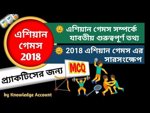 #asiangames2018 #currentaffairs2018 #railwaygroupd All Important Points On Asian Games 2018 With MCQ