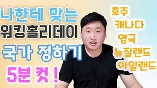 워킹홀리데이 국가 정하기 5분 컷 / 워홀 나라 추천