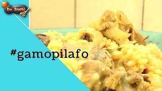 Gamopilafo Recipe from Crete  /\ Συνταγή Γαμοπίλαφo από την Κρήτη