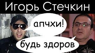 """Мартиросян: """"Русский Рэп это НЕ Рэп"""". Аллергия на идиотизм"""