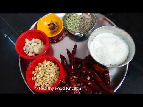 Kurma powder recipe korma powder recipe by healthy food kitchen kurma powder recipe korma powder recipe by healthy food kitchen youtube forumfinder Gallery