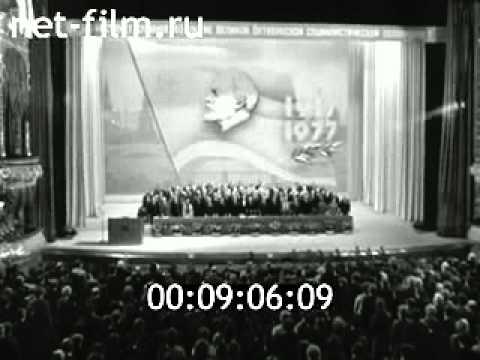 Internationale 1977 Bolshoi Theater Soviet Union Интернационал
