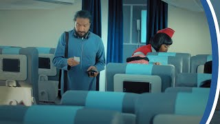 لعبة الكراسي في الطائرة