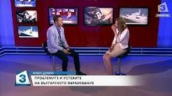"""""""Имате думата"""": Проблеми и успехи на българското образование"""