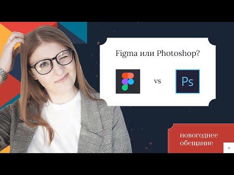 Figma или Photoshop: что лучше для веб-дизайнера?