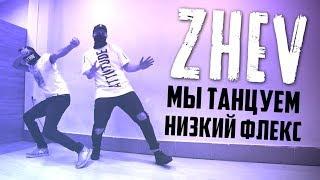 Танец под ZHEV - МЫ ТАНЦУЕМ НИЗКИЙ ФЛЕКС (Танцующий Чувак & Boyko)
