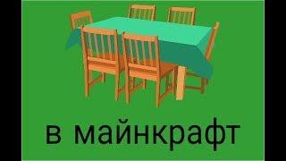 Как сделать обеденный стол в Minecraft??? Ответ здесь!!!