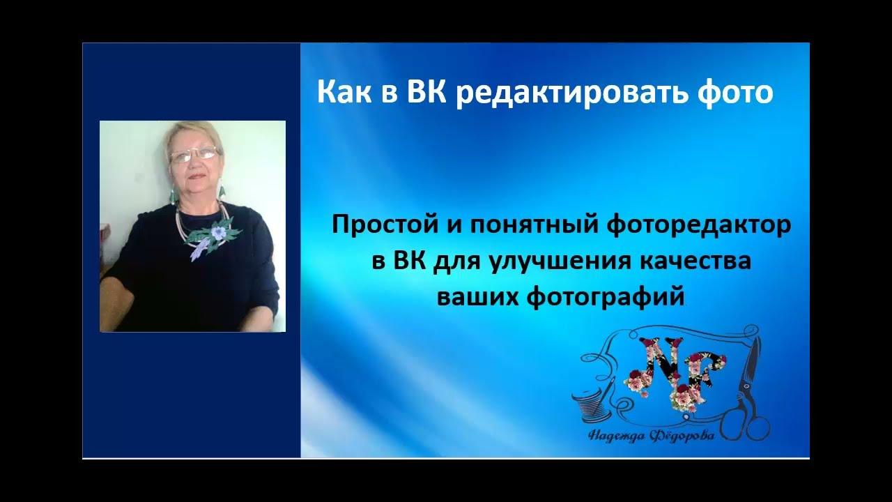 Как отредактировать фото в ВК Простой понятный фоторедактор ВКонтакте
