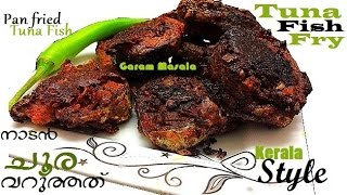 Pan fried Tuna Fish Kerala Style നാടൻ ചൂര വറുത്തത് Nadan Choora Varuthath