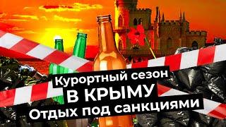 Отдых в Крыму роскошные курорты и настоящие гадюшники Симферополь Керчь Ялта Феодосия Алупка