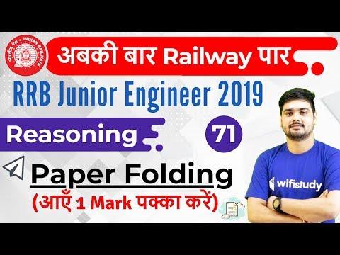 10:30 AM - RRB JE 2019 | Reasoning Hitesh Sir | Paper Folding