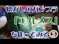【プラモデル】懐かしのガンプラ「エルメス」を作ってみる③ 【飯動画】 【Japanese】