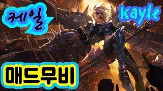 """""""폭딜 롤 챔피언 추천"""" 케일 매드무…"""