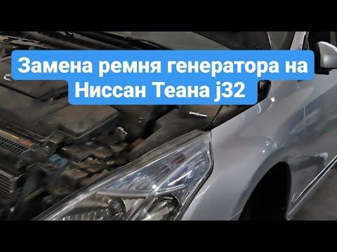 Замена ремня генератора на Ниссан Теана J32. Объем 2.5. Как помень ремень генератора на Nissan Teana