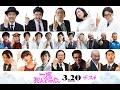 映画『一度死んでみた』第2弾キャスト解禁映像 2020年3月20日(金)全国ロードショー