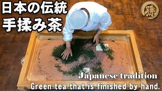 MARUMAGO 手揉み茶 製造工程