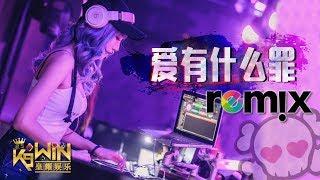 蒋雪儿 Snow - 爱有什么罪【DJ REMIX 舞曲】Ft. K9win