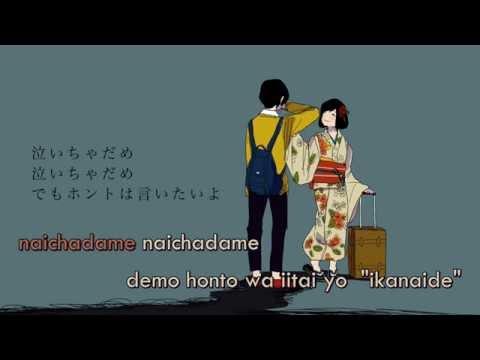 【Karaoke】 Ikanaide 《off vocal》 Souta / Yuki