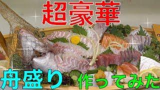 海鮮のパラダイス舟盛り作ってみた!!!