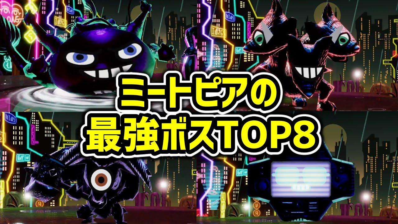ミートピアのネオンシティに登場する最強ボスTOP8【Switch】