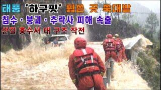 태풍 '하구핏·台风·黑格比' 중국 저장성(中国·浙江) 동부 휩쓸어에 쑥대밭...아찔한 산길 홍수 生死 대 구조 작전