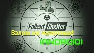 Взлом Fallout Shelter на животных! (ANDROID)