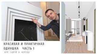 ТОП-15 Практичных решений в процессе ремонта квартиры для сдачи в аренду. Гарант-Ремонт.