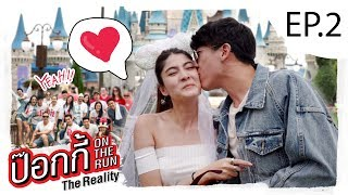 ป๊อกกี้ on the run | The Reality EP.2