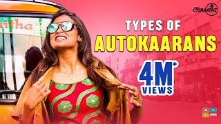Types of Autokaarans || Araathi || Tamada Media