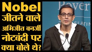 Abhijit Bannerji को 2019 का Economics Nobel Prize मिला है | Esther Duflo | Michael Kremer