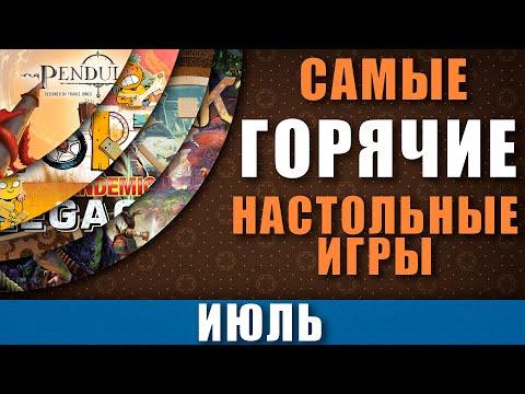 ТОП Настольных игр Июля  \ Самые Горячие Настольные игры Июля 2020