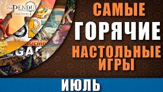 ТОП Настольных игр Июля  \\ Самые Горячие Настольные игры Июля 2020