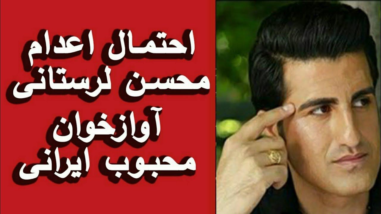 خبرفوری : احتمال اعدام محسن لرستانی | Mohsen Loristani