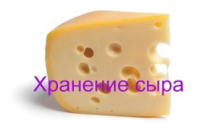 Как хранить сыр   Заморозка продуктов