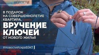 В подарок квартира. Ключи от нового жилья вручили Дмитрию Трунову