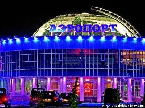 Аэропорт Салехарда Ямал 89 регион ЯНАО