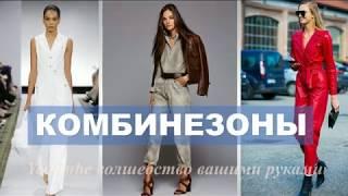 модные женские комбинезоны 2019