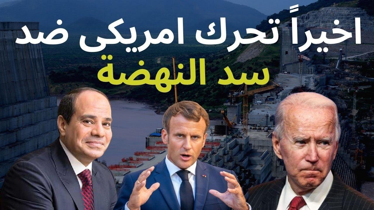 اخيرا مصر تجبر امريكا على تحرك قوى ضد سد النهضة و سر اتفاق الرفال مع فرنسا و دور تركيا