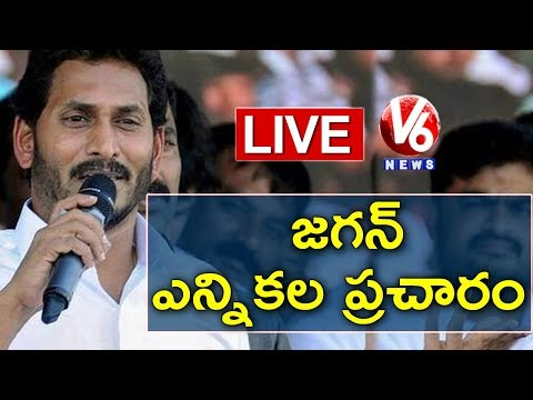 YS Jagan LIVE | YSRCP Public Meeting In Tiruvuru | V6 News