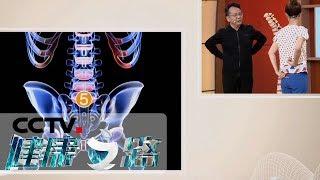 《健康之路》 20191113 骨正一身轻(三)| CCTV科教