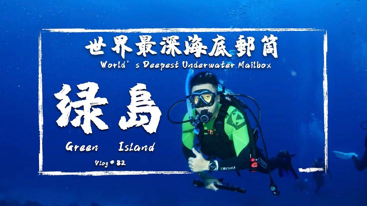 【綠島潛水】體驗世界最深的海底郵筒 Vlog#82