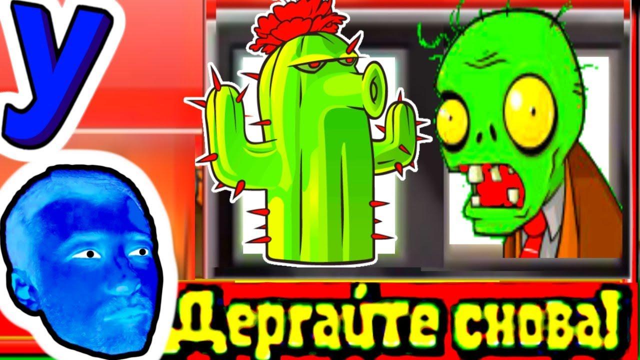 Игровые автоматы зомби против растений как правильно называются игровые автоматы свиньи