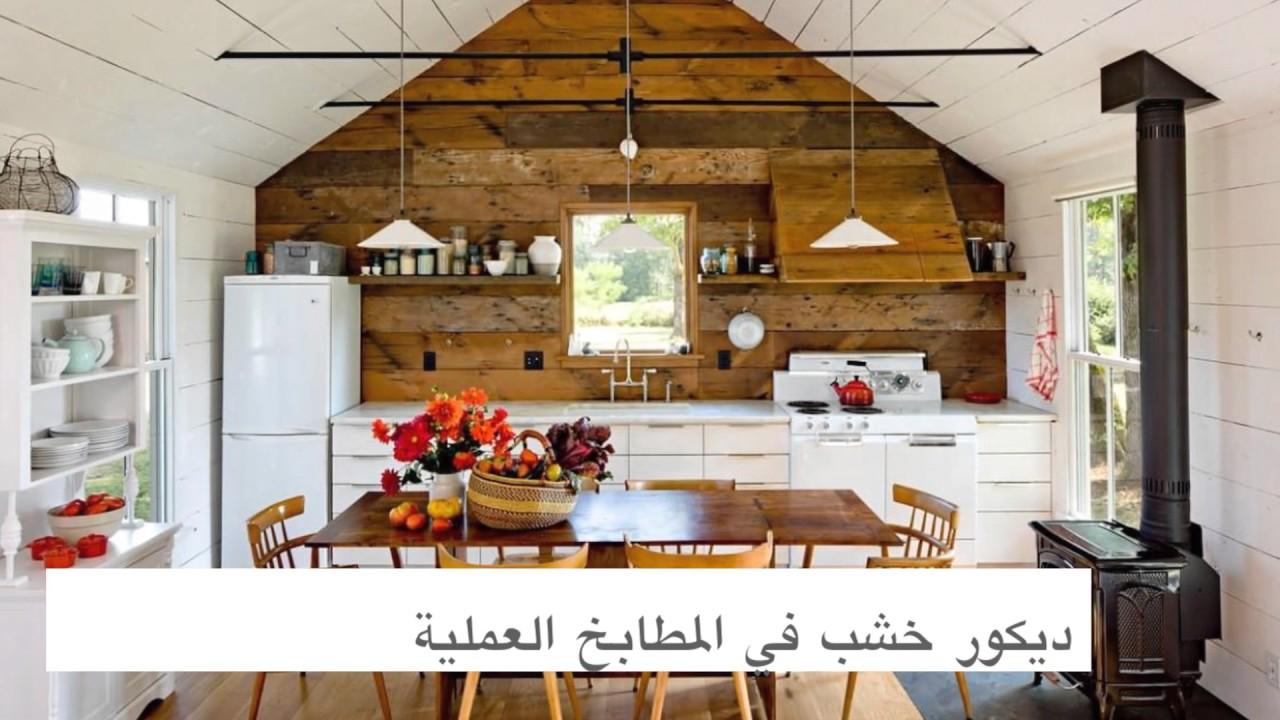 9c60cc33e ديكور خشب في مختلف غرف المنزل - YouTube