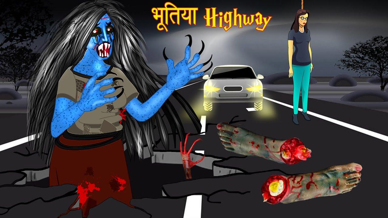 Download भूतिया Highway | Bhootiya Kahaniya | चुडैल की कहानियां | Hindi Horror Stories | Hindi Kahaniya