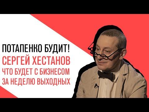 «Потапенко будит!», Сергей Хестанов, Что будет с бизнесом за эту неделю выходных