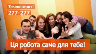 Телеконтакт Кіровоград - Ця робота саме для тебе!