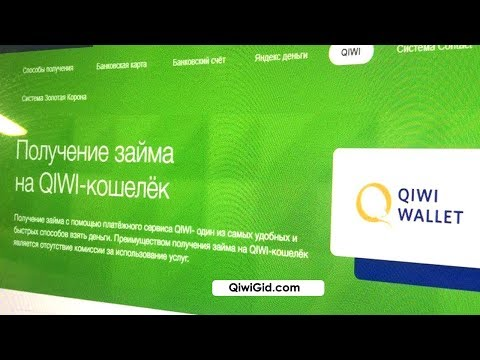 займы онлайн с плохой кредитной историей на киви кошелек